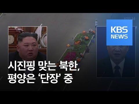 시진핑 맞는 북한…평양은 '단장' 중 / KBS뉴스(News)