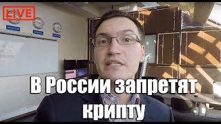 В России запретят обмен криптовалют. Почему бесполезно строить Сколково?