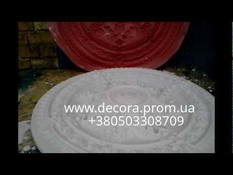 Силиконовая форма потолочной розетки 8.002 на www.decora.prom.ua