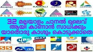 Malayalam live tv in android phone ഇപ്പോൾ എല്ലാ മലയാളം  ചാനലുകളും  ഫ്രീ ആയി കാണാം
