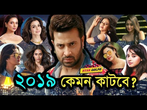২০১৯ কেমন থাকবে শাকিব খানের রাজত্ব ?? Shakib Khan Upcoming Movies in 2019   Star Golpo