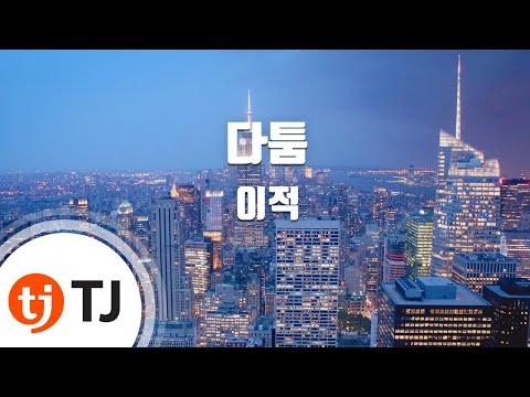 [TJ노래방] 다툼 - 이적 (Argument - Lee Juck) / TJ Karaoke