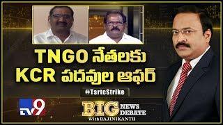 Big News Big Debate : TNGO నేతలకు KCR పదవుల ఆఫర్?