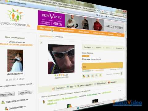 Как «закрыть профиль» на сайте Одноклассники.ру (11/14)