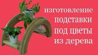 Изготовление подставки под цветы из дерева. The production wood stand for flowers(Подробное изготовление авторской подставки под цветы из дерева., 2015-10-11T15:21:34.000Z)
