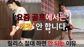 [김정연의 독학골프] 릴리스 아직도 하시나요? 영상을 …