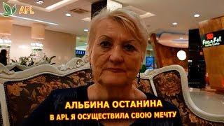 ► APLGO ✨ ББС в Москве. Останина Альбина - почему я пришла в компанию APL и осуществила свою мечту!