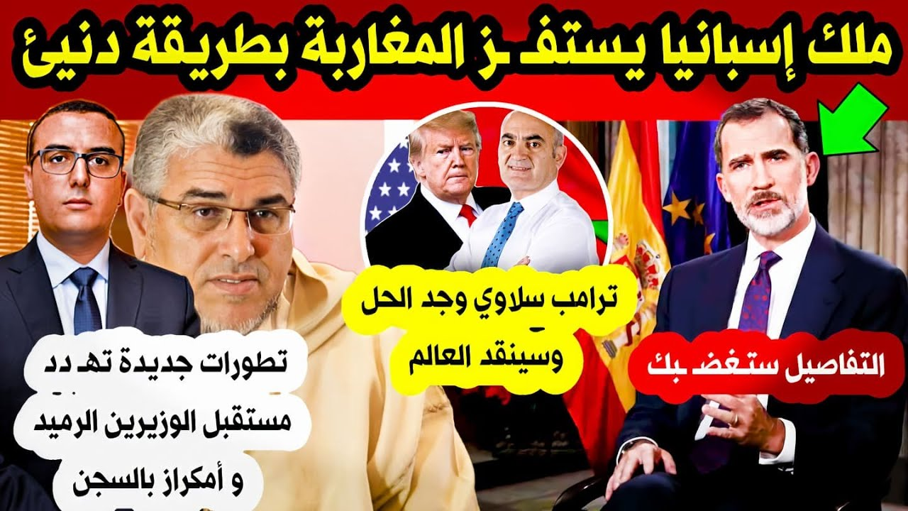 بعد خنـ ـق المغرب سبتة ومليلية ملك إسبانيا يرد بستـفـ زاز - الاتحاد الاوروبي يحاكم الجزائر بسب الصحر