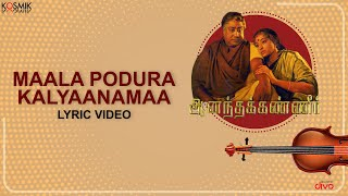 Maala Podura Kalyanama   Anandha Kanneer   Sivaji Ganesan   Shankar Ganesh   S P Balasubrahmanyam