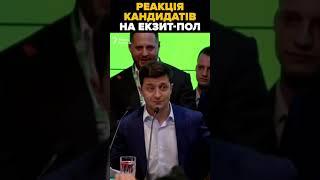Зеленський і Порошенко: реакція штабів на результат екзит-полу