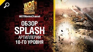 Splash артиллерии 10-го уровня - обзор от WOTMoviesChannel [World of Tanks]