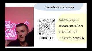 Открытая лекция TargetGirl x РЭУ им Г В Плеханова