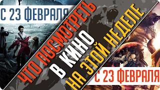 НОВИНКИ В КИНО на этой неделе / Защитники / с 23 февраля 2017