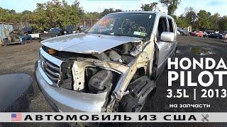 2013 HONDA PILOT на запчасти с аукциона COPART из Америки / США все дефекты