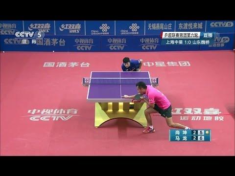 2016 China Super League: MA Long vs SHANG Kun [Full Match/Chinese HD]