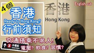 【港澳EP4】香港自由行行前準備4大類旅遊前應知道的注意事項 ...