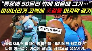 한국 역사상 최고 타자의 마지막 경기에 어느 마이너리거…