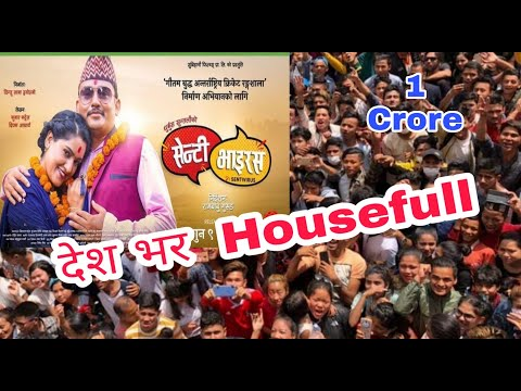 देश भ​र Housefull Senti Virus  New Nepali Movie | Hall Report | Dayaheng Rai , Dhurmus, Suntali