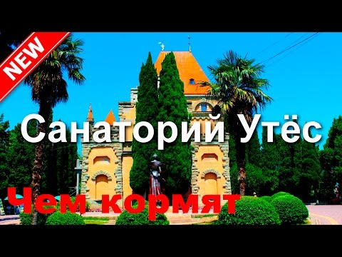 Санаторий Утес - Крым. Видео обзор