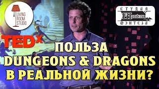 пОЧЕМУ ИГРАТЬ В Dungeons and Dragons ПОЛЕЗНО ДЛЯ РЕАЛЬНОЙ ЖИЗНИ?