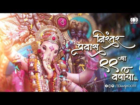 nirantar-pravas-99-vya-varshacha,-chinchpoklichya-chintamanicha-2018-|-full-video-|-team-shootit