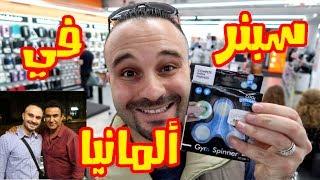 رحلة البحث عن أقوى سبنر في المانيا وقابلت مطرب مشهور غنى بالعربي !! فلوق رمضان ألمانيا 2