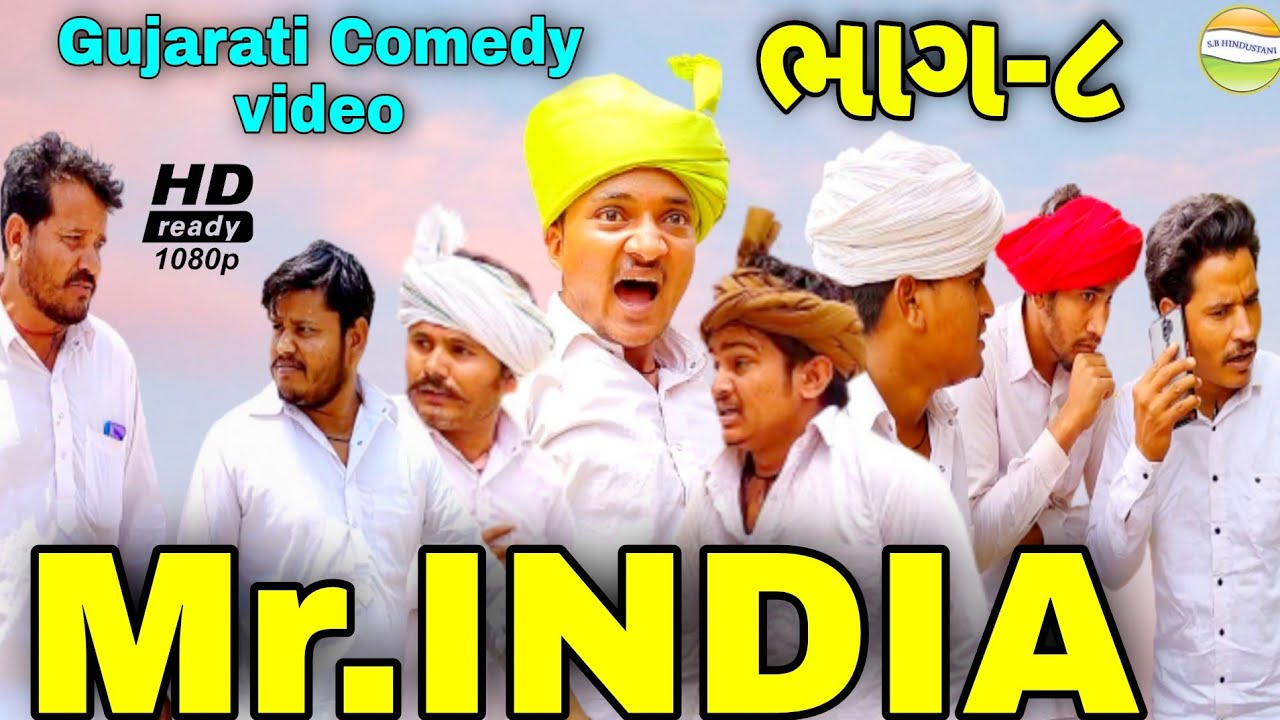 Mr.INDIA-8 મફુકાકાએ કાઠ્યો રસ્તો//Gujarati Comedy Video//કોમેડી વિડીયો SB HINDUSTANI