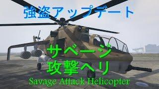 強盗アップデート(HEISTS UPDATE)で追加された 「サベージ攻撃ヘリ(Sava...