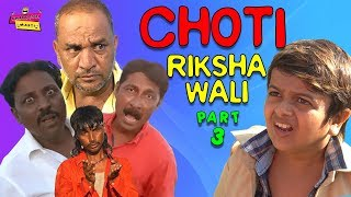 CHOTU RIKSHAWALI PART 3 || छोटू रिक्शावाली  भाग 3 ||