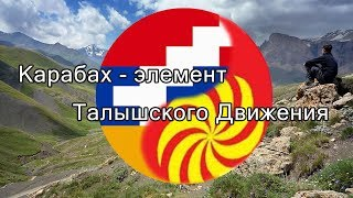 Карабах- элемент Талышского Движения: Talyshistan Tv 21.10.2019 News