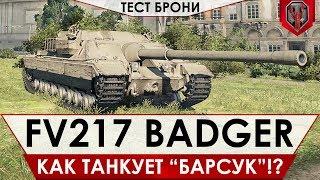 FV217 Badger - BADGER AS a TANK [0.9.21]