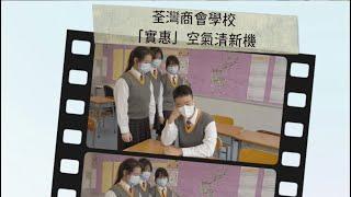 Publication Date: 2021-02-27 | Video Title: 荃灣商會學校 實惠空氣清新機
