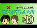 【第112回】 ゲー人Presents ラジオする人たち(生) 【LIVE】