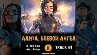Фильм АЛИТА БОЕВОЙ АНГЕЛ музыка OST #1 J2 - New Divide (Feat. Avery) Alita: Battle Angel