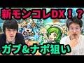 【神ガチャ】これ新たなモンコレDX!?ガブリエル&ナポレオン、アーサー狙い!!【なうしろ】