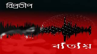 Bipprotip Battoy Mp3 Song Download
