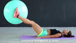 Упругие бедра и плоский живот. Упражнения с фитболом [Workout | Будь в форме]