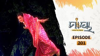 Maya | Full Ep 201 | 30th Nov 2020 | Odia Serial - TarangTV