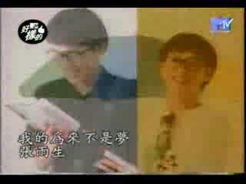 張雨生 我的未來不是夢 MV