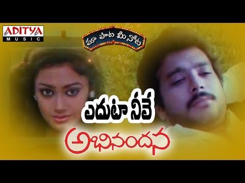 "Eduta Neeve Full Song With Telugu Lyrics ||""మా పాట మీ నోట""|| Abhinandana Songs"
