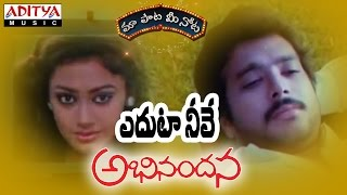 "Eduta Neeve Full Song With Telugu Lyrics ||""మా పాట మీ నోట""