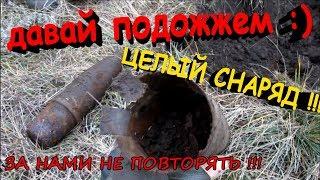 НАХОДКА НА НЕМЕЦКОЙ КОЛОНИИ - НАШЛИ И ПОДОЖГЛИ! НЕ ПОВТОРЯТЬ! Кладоискатели - Украина! (Коп - 2018).
