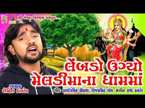 Lebdo Ugyo Chuvad Ma || Rohit thakor || Devotional Song || મેલડી માં નું ભક્તિ ગીત ||