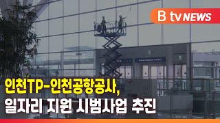 인천TP-인천공항공사, 일자리 지원 시범사업 추진