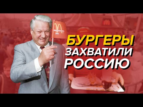 Как в Россию 90-х пришли бургеры | ДИКАЯ ОЧЕРЕДЬ и БИГМАК ЗА 3 РУБЛЯ