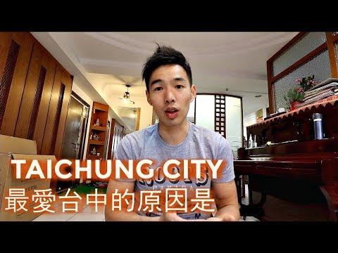 為什麼台中是台灣最迷人的城市 Gorgeous Taichung City Taiwan