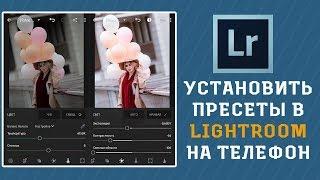 Установить пресеты в Мобильный Lightroom! ОБРАБОТКА НА ТЕЛЕФОНЕ/ 17 мая