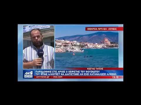 Newpost.gr - Τραγωδία Πορτο Χέλι: Τι υποστήριξε ο χειριστής του ταχύπλοου