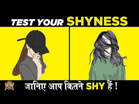 Are You SHY ?  Personality Test (90% FAIL)