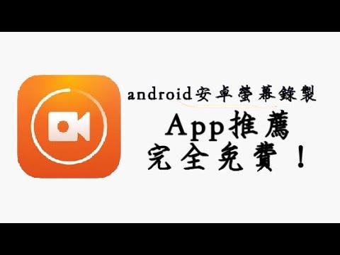 如何手機螢幕錄影!? 教你簡單又快速的使用專業錄製app拍遊戲畫面#當Youtuber的第一步 - YouTube